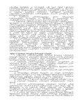 saqarTvelos kanoni garemoze zemoqmedebis nebarTvis Sesaxeb - Page 5