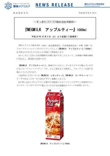 『MEGMILK アップルティー』新発売 - 雪印メグミルク