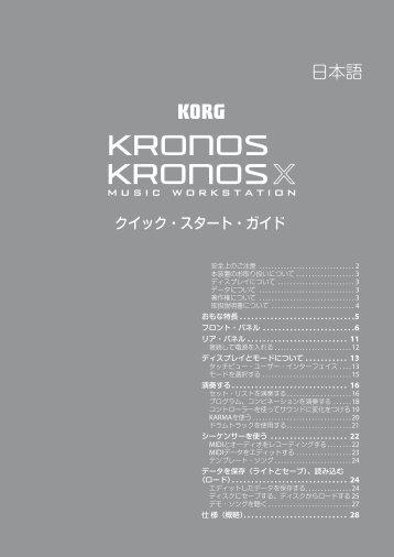 データを保存(ライトとセーブ)、読み込む(ロード) - Korg