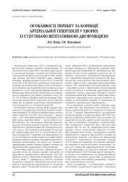 особливості перебігу та корекції артеріальної гіпертензії у хворих і