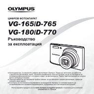 VG-165/D-765 VG-180/D-770 - Olympus