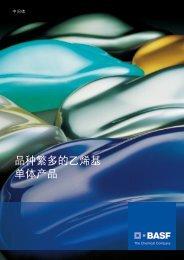 品种繁多的乙烯基单体产品 - 巴斯夫- BASF.com