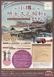 """ボンネットバスで""""タイムスリップ"""" 「小樽の明治・大正 ... - 北海道中央バス"""