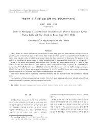 부산지역 소 요네병 감염 실태 조사 ․ 연구(2011~2012)