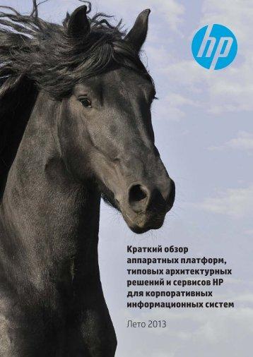 Каталог аппаратных продуктов HP - Merlion