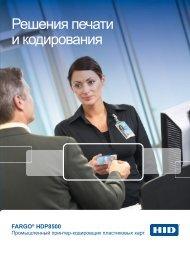 FARGO® HDP8500 Промышленный принтер-кодировщик ...