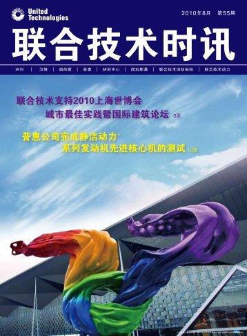 联合技术时讯2010年第八月刊 - 联合技术公司 - United Technologies