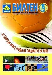 14 Igri Bilten 1 - 2008.pdf - upoz.org.mk