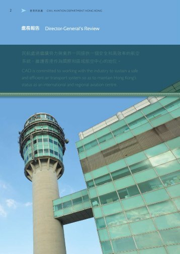 2009-2010 Annual Report Chapter 1 Director-General's ... - 民航處