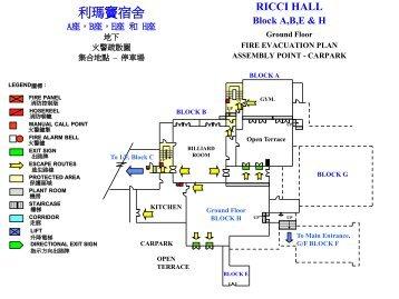 利瑪竇宿舍 - Safety.hku.hk