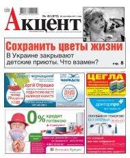 Скачать PDF версию газеты Акцент за 2011 год №40