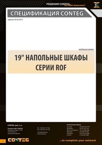 """спецификация conteg 19"""" напольные шкафы серии rof"""