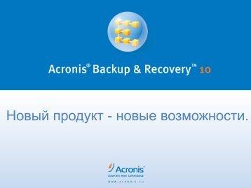 Презентация Acronis
