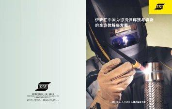 伊萨焊接切割器材(上海)有限公司介绍pdf