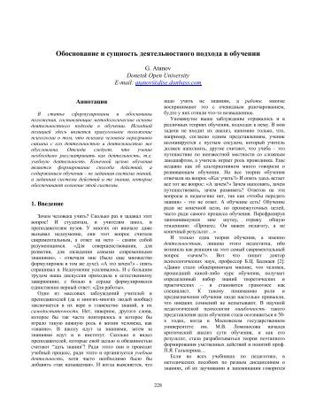 Rationale and essence of the activity based approach to learning G ...