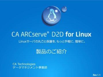 製品のご紹介 - ARCserve