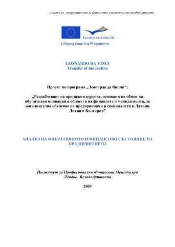Анализ на оперативното и финансово състояние на ...