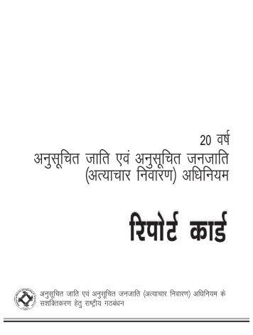 Report_card-on-PoA-Act-Hindi