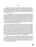 Report_card-on-PoA-Act-Hindi - Page 5