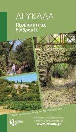 Περιπατητικές διαδρομές - Περιφερειακή Ενότητα Λευκάδας