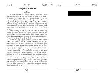 Surah-013-Telugu-Qur.. - Abdurrahman