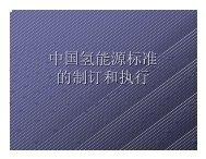 中国氢能源标准的制订和执行