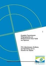 Π10. Αξιολόγηση, Σύνθεση - Παρατηρητήριο για την Ψηφιακή Ελλάδα