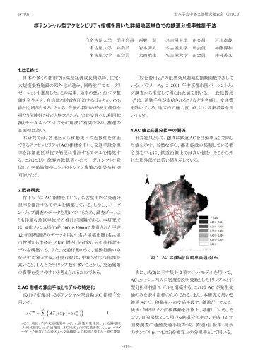 ポテンシャル型アクセシビリティ指標を用いた詳細地区単位 ... - 名古屋大学