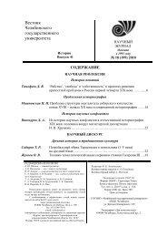 Вестник Челябинского государственного университета - Научная ...