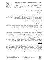 ﺑﺎﻟﻘﺎﻫﺮﺓ ﺷـﺎﺭﻝ ﺑﻮﺭﻭﻣﻰ ﺳـﺎﻥ ﺍﻟﻤﺪﺭﺳﺔ ﺍﻷﻟﻤـﺎﻧﻴﺔ - DSB | Kairo