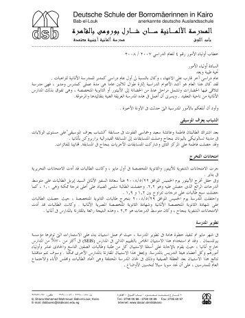 ﺑﺎﻟﻘﺎﻫﺮﺓ ﺷـﺎﺭﻝ ﺑﻮﺭﻭﻣﻰ ﺳـﺎﻥ ﺍﻟﻤﺪﺭﺳﺔ ﺍﻷﻟﻤـﺎﻧﻴﺔ - DSB   Kairo