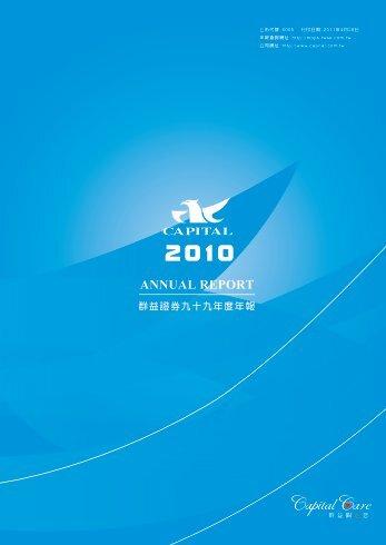 ANNUAL REPORT - 群益金融網