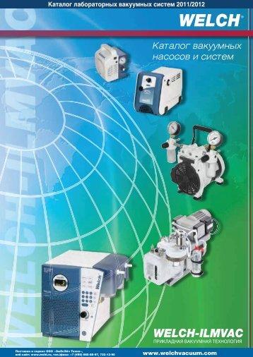 Каталог лабораторных вакуумных систем Welch - Ilmvac 2011/2012