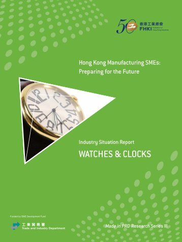 Made in PRD Research Series III: Hong Kong Manufacturing SMEs