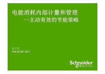 电能消耗内部计量和管理 - Schneider Electric