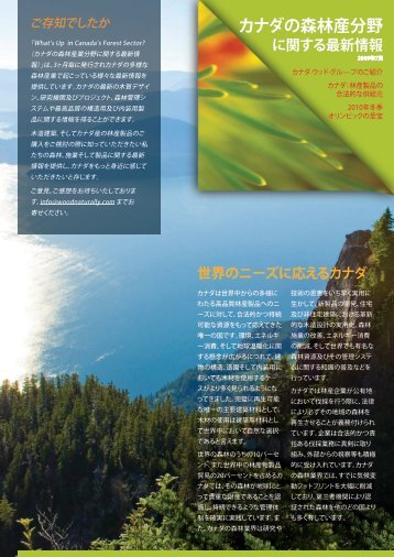 カナダの森林産分野 - Forest Products Association of Canada