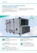 DVCompact RU 2012.pdf (2 Mb) - Systemair - Page 2