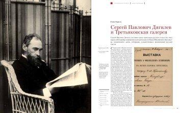 Сергей Павлович Дягилев и Третьяковская галерея - Журнал ...