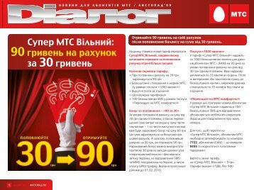 Супер МТС Вільний: 90 гривень на рахунок за 30 ... - МТС Україна