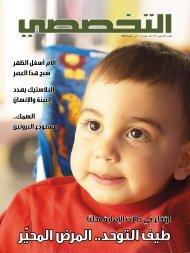 طيف التوحد.. المرض المحيِّر - مستشفى الملك فيصل التخصصي