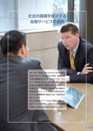 社会の課題を解決する金融サービスの提供 (PDF ... - 日本政策投資銀行