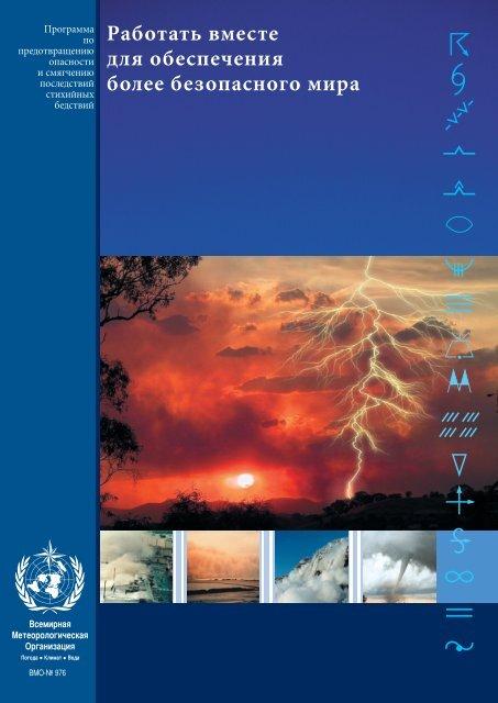 WMO Natural Disaster Prevention and Mitigation ... - E-Library - WMO