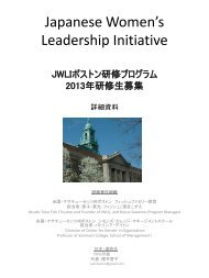 Japanese Women's Leadership Initiative JWLI ... - Simmons College