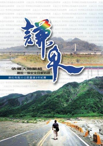謙卑莫拉克風災公路重建3年紀實 - 交通部公路總局