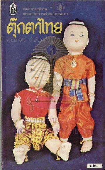 ตุ๊กตาไทย.