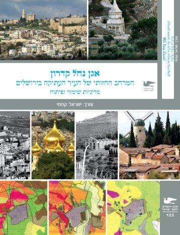 הורד תקציר המאמר - מכון ירושלים לחקר ישראל