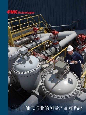 适用于油气行业的测量产品和系统 - Measurement Solutions