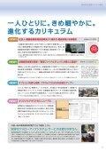 試験 対策 - 時事通信出版局 - 時事通信社 - Seite 5