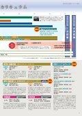 試験 対策 - 時事通信出版局 - 時事通信社 - Seite 7