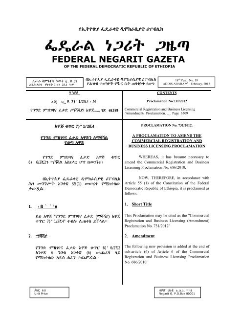 Proclamation No 731/2012 Commercial Registration and